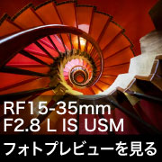 Canon RF15-35mm F2.8 L IS USM フォトプレビューはこちら