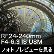 Canon RF24-240mm F4-6.3 IS USM フォトプレビューはこちら