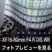 FUJIFILM XF16-80mm F4 R OIS WRフォトプレビューはこちら