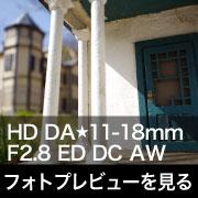 PENTAX HD DA*11-18mm F2.8 ED DC AW フォトプレビュー