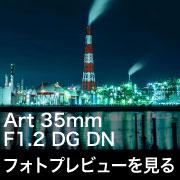 SIGMA Art 35mm F1.2 DG DN フォトプレビュー