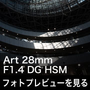SIGMA Art 28mm F1.4 DG HSM フォトプレビュー