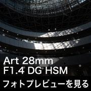 SIGMA Art 28mm F1.4 DG HSM フォトプレビュー