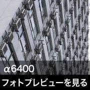 SONY (ソニー) α6400 フォトプレビュー