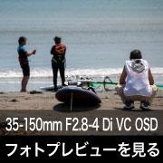 TAMRON 35-150mm F2.8-4 Di VC OSDフォトプレビュー