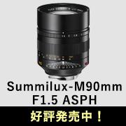 Leica (ライカ) ズミルックス M90mm F1.5 ASPH.