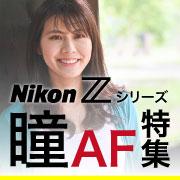 Nikon 瞳AF特集