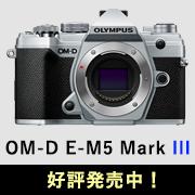OLYMPUS OM-D E-M5markⅢ 好評発売中