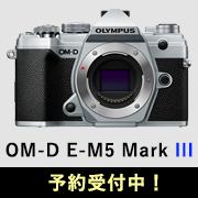 OLYMPUS OM-D E-M5markⅢ 予約受付中