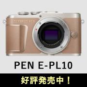 OLYMPUS PEN E-PL10 好評発売中