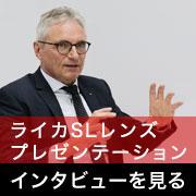 ピーターカルベ氏プレゼンテーション