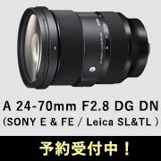 SIGMA A24-70mm F2.8