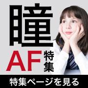 SONY 進化した瞳AF特集