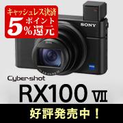 新製品 RX100M7