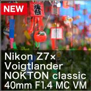 NikonZ7 × Voigtlander VM LENS