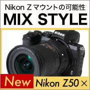NikonZ50 × MIX STYLE