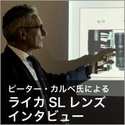 Peter Karbe氏ライカSLレンズ インタビュー