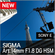 SIGMA Art 14mm F1.8 DG HSM(ソニーE用/フルサイズ対応)