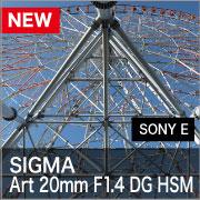 SIGMA Art 20mm F1.4 DG HSM(ソニーE用/フルサイズ対応)