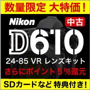 中古 Nikon D610 お買い得