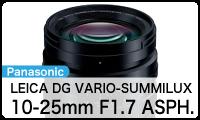 Panasonic (パナソニック) LEICA DG VARIO-SUMMILUX 10-25mm F1.7 ASPH. H-X1025