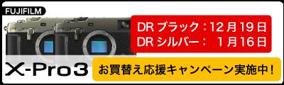 FUJIFILM (フジフイルム) X-Pro3