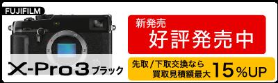 FUJIFILM (フジフイルム) X-Pro3 ブラック