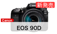 Canon (キヤノン) EOS 90D