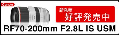 Canon (キヤノン) RF70-200mm F2.8L IS USM