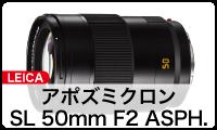 Leica (ライカ) アポズミクロン SL50mm F2.0 ASPH.