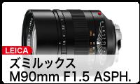 Leica (ライカ) ズミルックス M90mm F1.5 ASPH. ブラック