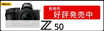 Nikon (ニコン) Z50