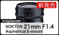 Voigtlander NOKTON 21mm F1.4 Aspherical E-mount