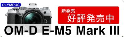 OLYMPUS (オリンパス) OM-D E-M5 Mark III