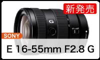 SONY (ソニー) E 16-55mm F2.8 G SEL1655G