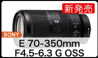 SONY (ソニー) E 70-350mm F4.5-6.3 G OSS SEL70350G