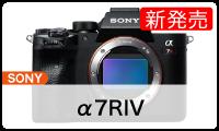 SONY (ソニー) α7RIV ボディ ILCE-7RM4