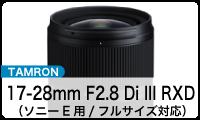 TAMRON 17-28mm F2.8 DiIII RXD