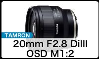 TAMRON (タムロン) 20mm F2.8 E-Mount