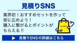 見積りSNSの詳細はこちら