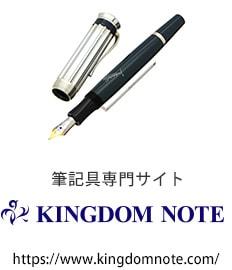 筆記用具専門サイト KINGDOM NOTE