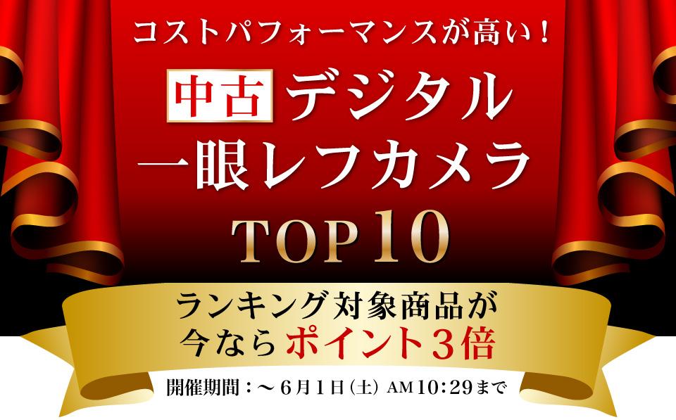 コストパフォーマンスが高い! 中古デジタル一眼レフ TOP10
