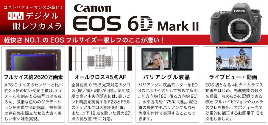 中古ピックアップ!Canon_6D Mark II