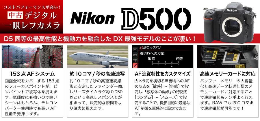 中古ピックアップ!Nikon D500