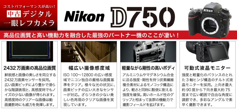 中古ピックアップ!Nikon D750