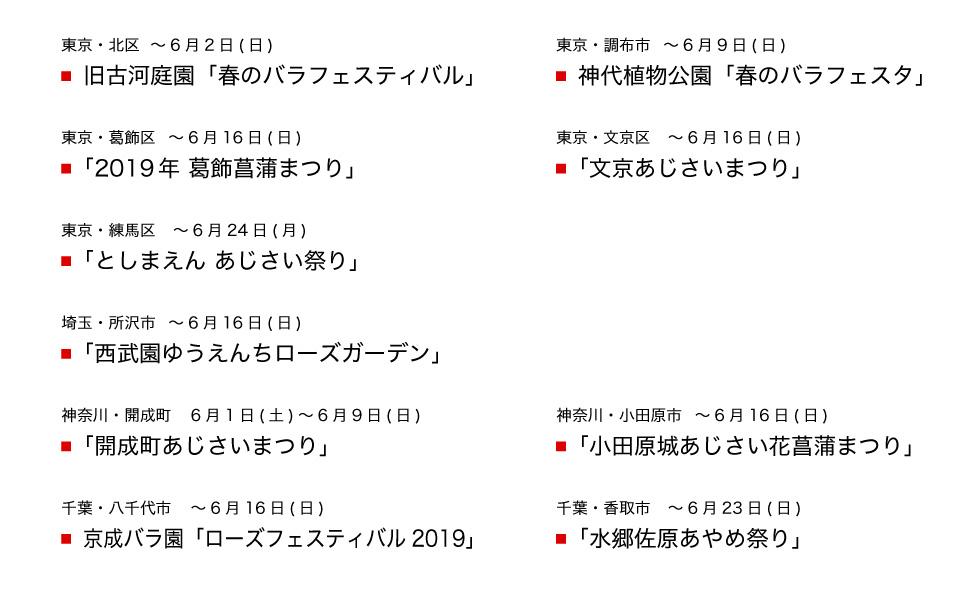 マクロ撮影特集 花祭りスケジュール