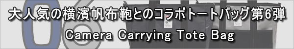 MAP CAMERA × 横濱帆布鞄 Camera Carrying Tote Bag