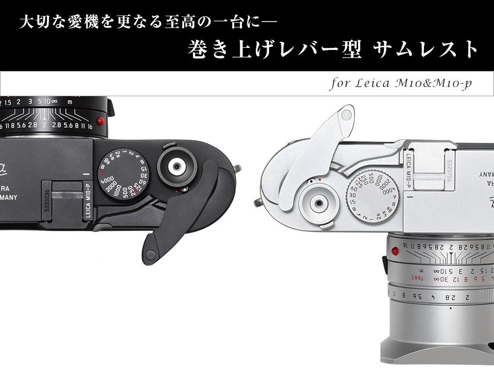 「Leica M10 / M10-P」用のサムレスト