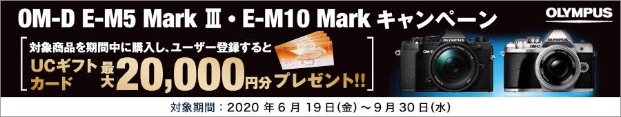 OLYMPUS OM-D E-M5 Mark III・OM-D E-M10 Mark III キャンペーン UCギフトカード最大20,000円分プレゼント!
