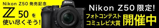 Nikon Z50限定イベント開催中